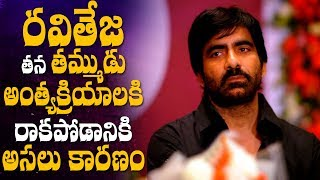 Reason why Ravi Teja didn't attend his brother Bharath's funeral || #RaviTeja || Raviteja brother - IGTELUGU