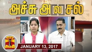 Achu A[la]sal 13-01-2017 Trending Topics in Newspapers Today | Thanthi TV Show