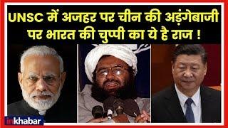 Why is China supports Pakistan and Masood Azhar पाकिस्तान और मसूद अजहर को क्यों बचा रहा है चीन - ITVNEWSINDIA