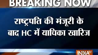 20 Aam Aadmi Party MLAs disqualification matter: दिल्ली हाईकोर्ट ने AAP विधायकों की याचिका खारिज की - INDIATV