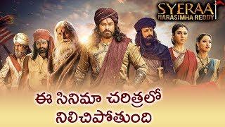 Chiranjeevis Sye Raa Narasimha Reddy Movie Teaser Review | Amitabh Bachchan | Ram Charan - RAJSHRITELUGU