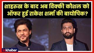 Vicky Kaushal to replacing Shah Rukh Khan in Rakesh Sharma biopic राकेश शर्मा बायोपिक विकी कौशल - ITVNEWSINDIA