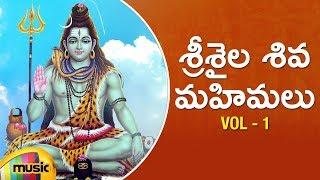 Lord Shiva Devotional Songs | Srishaila Shiva Mahimalu Vol 1 | Telugu Bhakti Songs | Mango Music - MANGOMUSIC