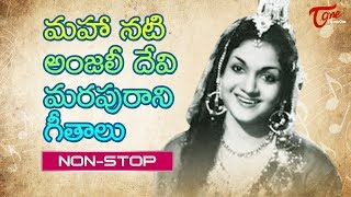మహానటి అంజలీ దేవి మరపురాని గీతాలు   Anjali Devi All Time Memorable Songs   Video Jukebox - TeluguOne - TELUGUONE