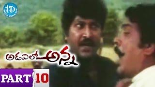 Adavilo Anna Full Movie Part 10 || Mohan Babu, Roja || B Gopal || Vandemataram Srinivas - IDREAMMOVIES