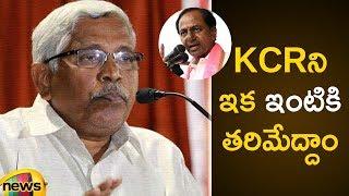Kodandaram Speech At Bhupalapally  | Telangana Elections 2018 | Rahul Gandhi Speech | Chandrababu - MANGONEWS