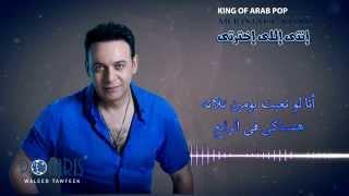 بالفيديو.. مصطفى قمر يطرح أغنية «أنتى اللى اخترتى»
