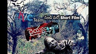 Daiyyam Undhaa..? //1st Teaser// Horror And Comedy // Telugu Short Film // 2018 - YOUTUBE