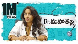 Dr. Mahathalli || Mahathalli - YOUTUBE