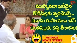 Aamani Best Movie Scene From Mr Pellam | Ultimate Movie Scenes | TeluguOne - TELUGUONE
