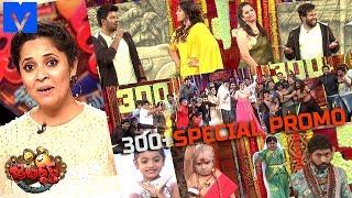 Jabardasth 300+ Special Promo - 14th February 2019 - Sudheer,Hyper Aadi,Anasuya - Mallemalatv - MALLEMALATV