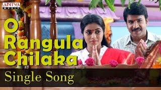 O Rangula Chilaka Song | Jayammu Nischayammu Raa Songs, Srinivas Reddy, Poorna - ADITYAMUSIC