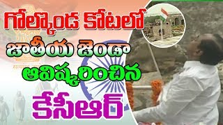 Telangana CM KCR Hoists National Flag at Golkonda Fort | 72nd Day Independence Day | iNews - INEWS