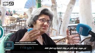بالفيديو.. ليلى سويف: وجود الأمن على بوابات الجامعة يزيد العنف