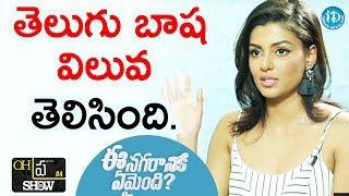 "Finally I Understood The Value Of Telugu Language - Anisha Ambrose    Oh""Pra"" Show - IDREAMMOVIES"