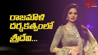 Sridevi Not Going To Miss Rajamouli Film This Time #FilmGossips - TELUGUONE