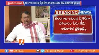 Pocharam Srinivas Reddy Officially Announce As Telangana Speaker Today | iNews - INEWS