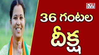 36 గంటల దీక్ష :  Congress MLA Haripriya Protest for Bayyaram steel plant | Yellandu | CVR News - CVRNEWSOFFICIAL