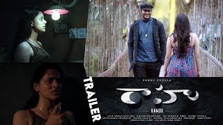 Raahu Movie Trailer | Subbu Vedula | AbeRaam | Kriti Garg | Swamy ,BabjiShakthi | Kalakeya Prabhakar - IGTELUGU