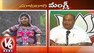Maatakaari Mangli satires on TBJP leader Nagam Janardan and Shabbir Ali - V6NEWSTELUGU