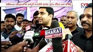 Minister Nara Lokesh Visit Chittoor District   Protest Against Modi Tour   CVR NEWS - CVRNEWSOFFICIAL