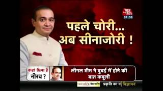 Breaking News | नोटेबंदी के दौरान Nirav Modi से हीरे खरीदने वालों पर नजर - AAJTAKTV