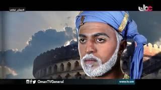 عمان تحكي | قصة أول مبعوث رسمي من السلطنة إلى الولايات المتحدة الأمريكية في عهد السيد سعيد بن سلط