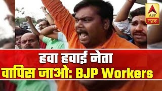 Hawa Hawai Neta Wapis Jaao, BJP Workers Raise Slogans Against Ravi Shankar Prasad | ABP News - ABPNEWSTV