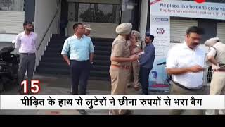 Morning Breaking: Watch CCTV footage of bank official robbed in broad daylight in Ludhiana, Punjab - ZEENEWS