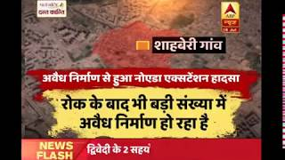 ABP News is LIVE | Noida Extension buildings collapse: 3 dead, 2 rescued alive; many feared trapped - ABPNEWSTV
