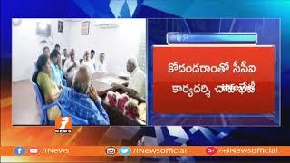 CPI Chada Venkat Reddy Meeting With Kodandaram | To Discuss On Seats Share in Mahakutami | iNews - INEWS