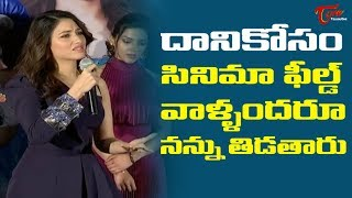 Tamannaah Comments on Cine Industry | F2 Press Meet | Venkatesh | Varun Tej | Mehreen | TeluguOne - TELUGUONE