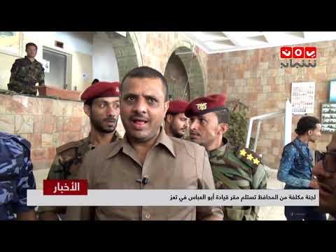 لجنة مكلفة من المحافظ تتسلم مقر قيادة أبو العباس في تعز     | تقرير يمن شباب