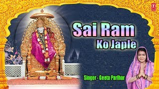 साई राम को जपले Sai Ram Ko Japle I New Sai Bhajans I GEETA PARIHAR I Full Audio Songs Juke Box - TSERIESBHAKTI