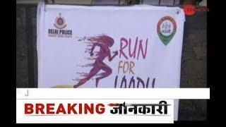 Home Minister Rajnath Singh flags off 'Run For Laadli' half marathon - ZEENEWS
