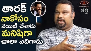 Film Critic Mahesh Kathi Superb Words About NTR | Mahesh Kathi Shares Unknown Incident With Jr NTR - TFPC