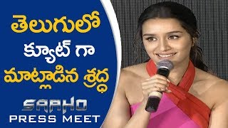 Shraddha Kapoor Cute Words In Telugu Language | Saaho Press Meet - TFPC