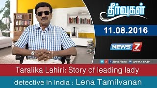 Taralika Lahiri: Story of leading lady detective in India | Theervugal | News7 Tamil