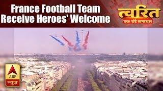 Twarit Khel: France football world cup team receive heroes' welcome in Paris - ABPNEWSTV