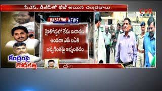 Visaka police not Supports NIA over Murder attempt on YS Jagan | CVR News - CVRNEWSOFFICIAL