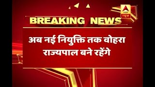 Governor's Rule Inevitable In J&K After BJP Ends Alliance With PDP | ABP News - ABPNEWSTV