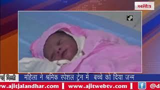 महिला ने श्रमिक स्पेशल ट्रेन में  दिया  बच्चे को जन्म