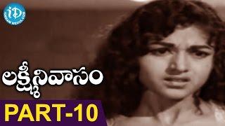 Lakshmi Nivaasam Full Movie Part 10 || Krishna, Sobhan Babu, Vanisree || K V Mahadevan - IDREAMMOVIES