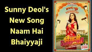 Sunny Deol starring Bhaiyaji Superhit title track released | भैयाजी सुपरहिट का टाइटल ट्रैक हुआ रिलीज़ - ITVNEWSINDIA