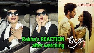 Rekha's REACTION after watching 'Dhadak' is PRICELESS - IANSINDIA