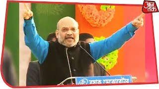 पहले ममता की 'दहाड़', अब शाह की 'हुंकार'! - AAJTAKTV