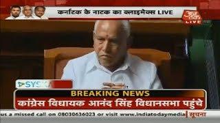 कर्नाटक Live  Updates: दोनों लापता Congress MLA आनंद सिंह और प्रताप गौड़ा पहुंचे विधानसभा | Breaking - AAJTAKTV