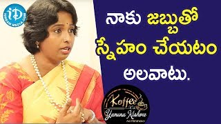 నాకు జబ్బుతో స్నేహం చేయటం అలవాటు.. - satya Sindhuja || Koffee With Yamuna Kishore - IDREAMMOVIES