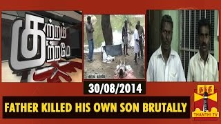 "Kutram Kutrame 30/08/2014 ""Well Planned Murder : Father Killed His Own Son brutally"" – Thanthi TV Show"