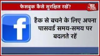 फेसबुक फसाद पर संसद में हंगामे के आसार; Rahul Gandhi का Makeover में जुटी है Cambridge Analytica-BJP - AAJTAKTV
